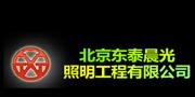 北京东泰晨光照明工程有限公司