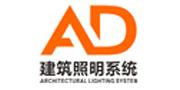 AD照明(广州)有限公司