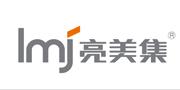 广东亮美集照明科技有限公司