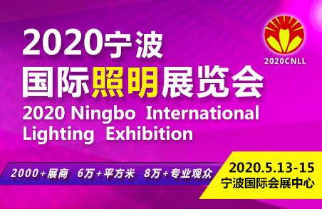 2020宁波国际照明展览会定档8月