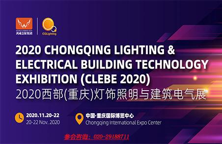 2020西部(重庆)灯饰照明与建筑电气展览会